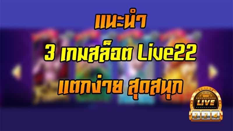 live22 games สล็อต