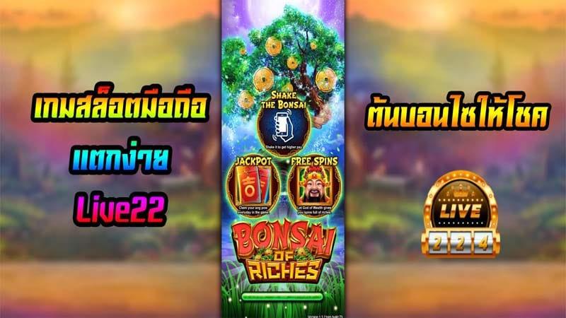 bonsai of riches สล็อต slot live22