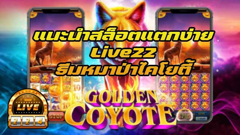 golden coyote live22