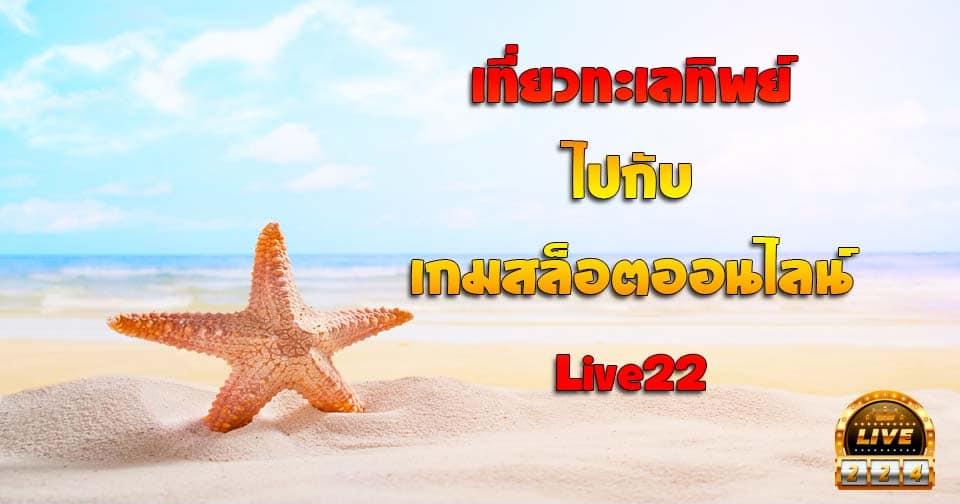 live22 สล็อตธีมทะเล
