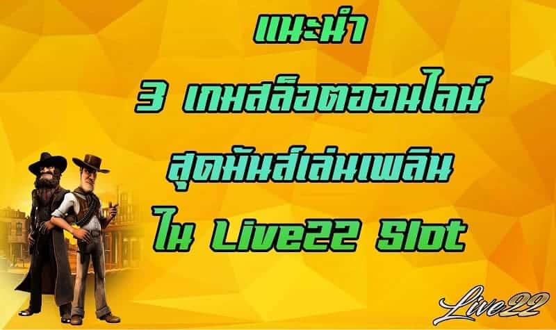 live22 slot สล็อต