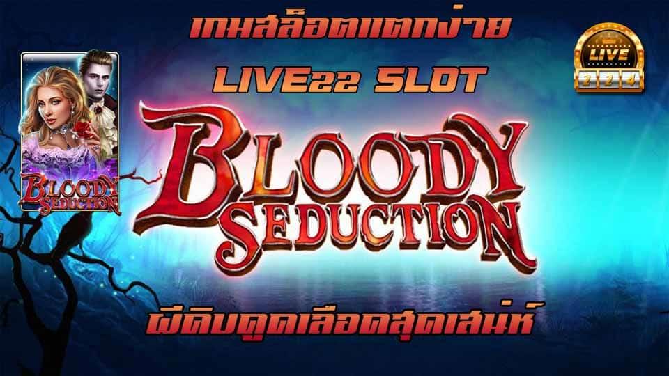 live22 slot bloody seduction
