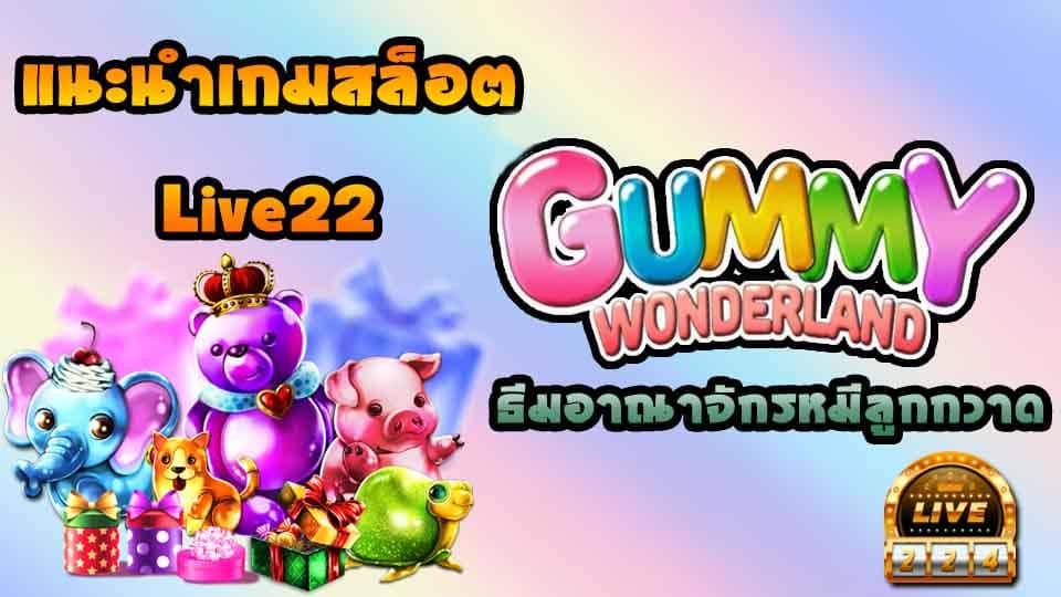 gummy wonderland live22 slot