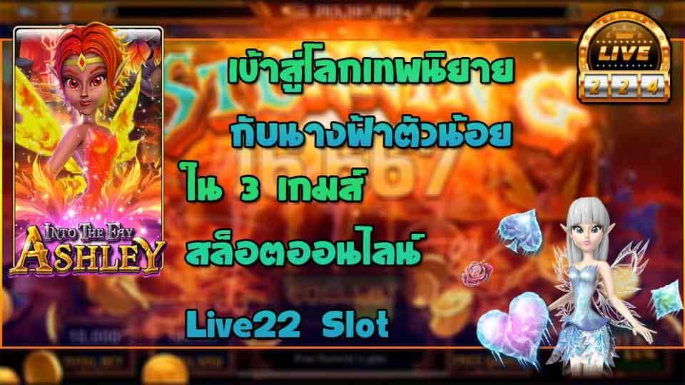 live22 into the fay สล็อตออนไลน์