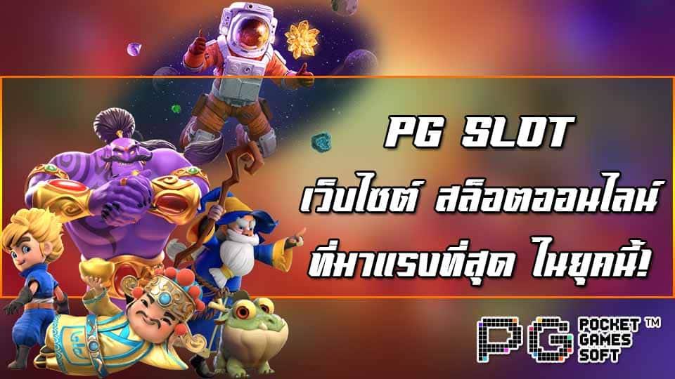pgslot สล็อตออนไลน์