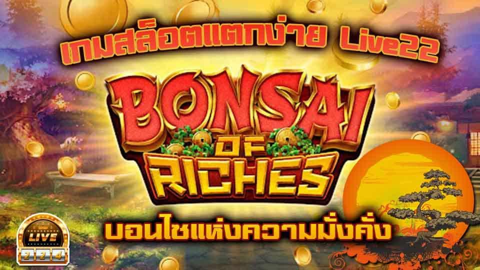 bonsai of riches live22 slot