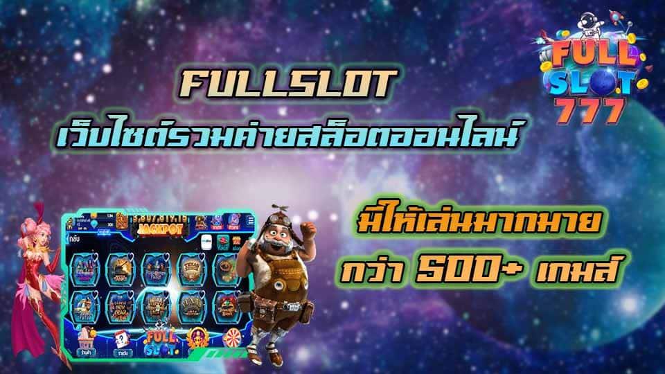fullslot777 slot online