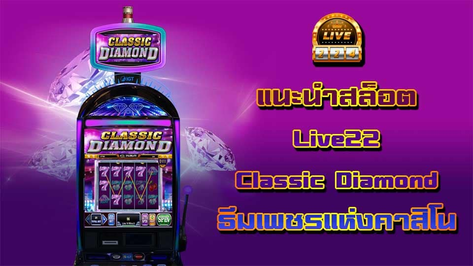 live22 classic diamond cover