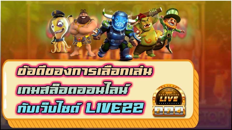 live22 สล็อตออนไลน์