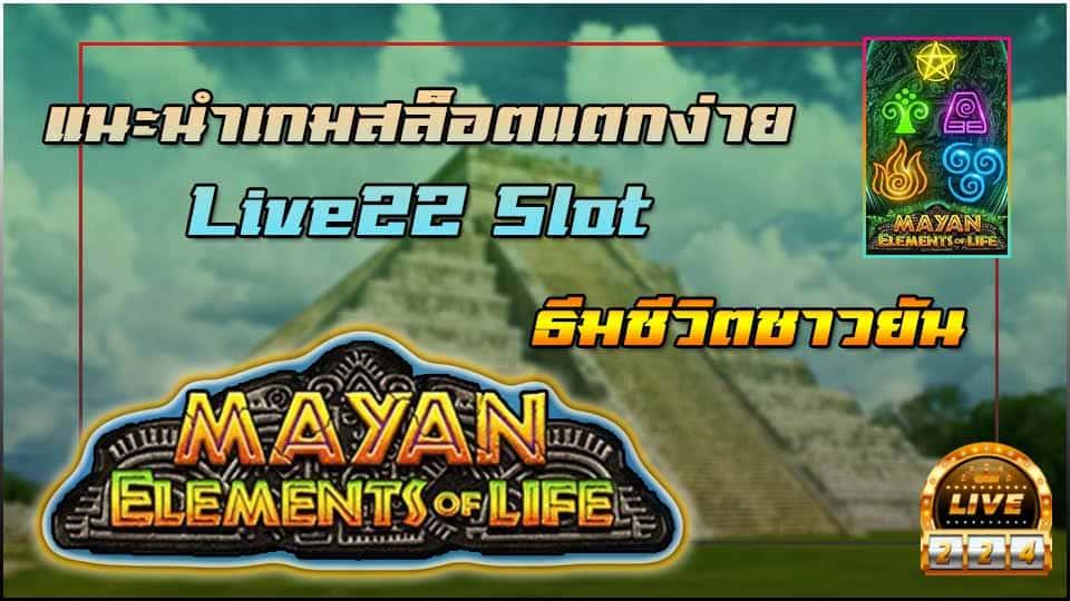 live22 slot mayan elements of life