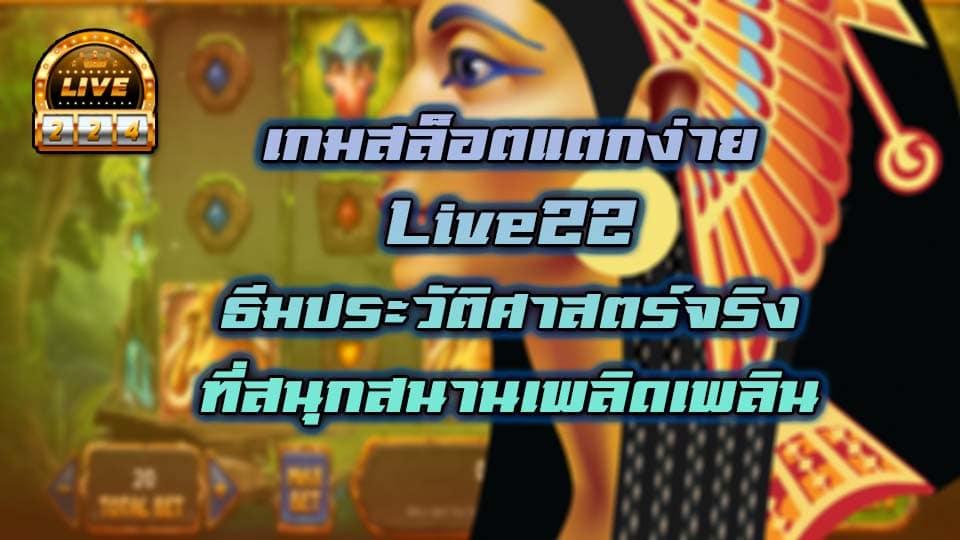 live22 slot สล็อต ธีมประวัติศาสตร์