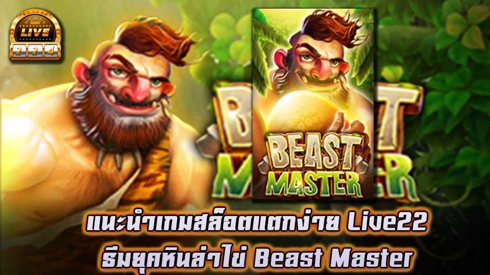 beast master สล็อต live22 slot