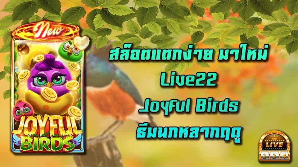 joyful birds live22