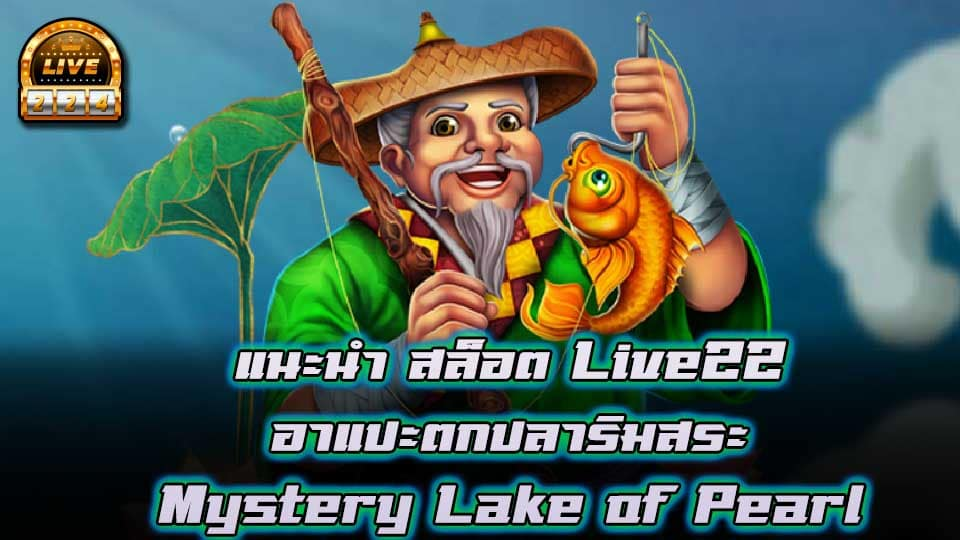 live22 slot Mystery Lake of Pearl