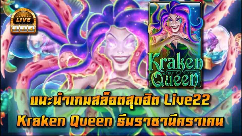 live22 slot kraken queen