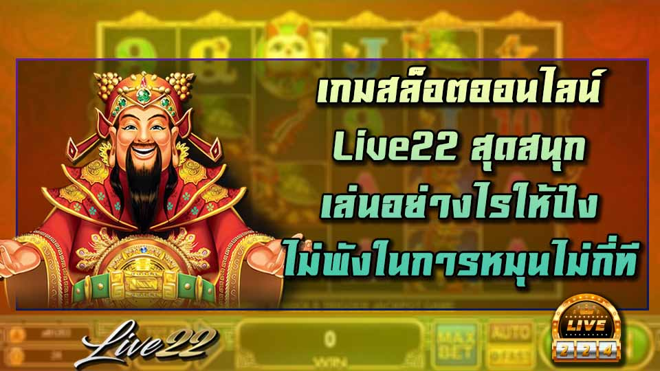 live22 สล็อต live224