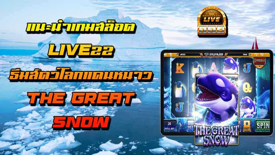 live22 slot the great snow