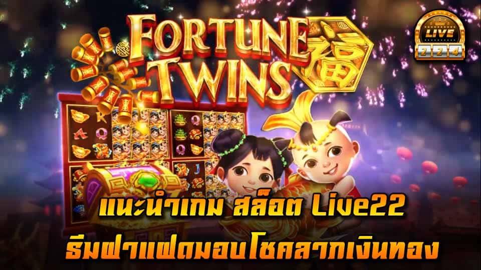 tortune twins live22