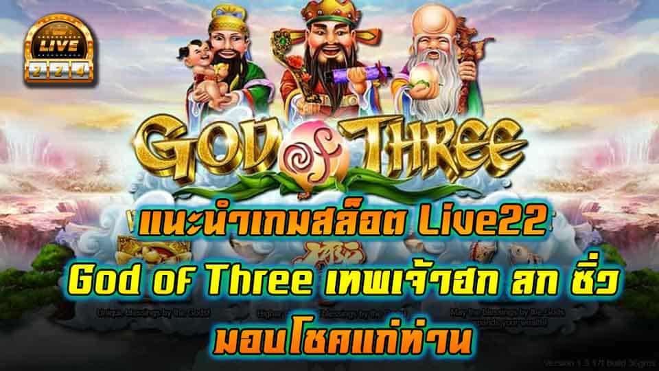live22 God of Three