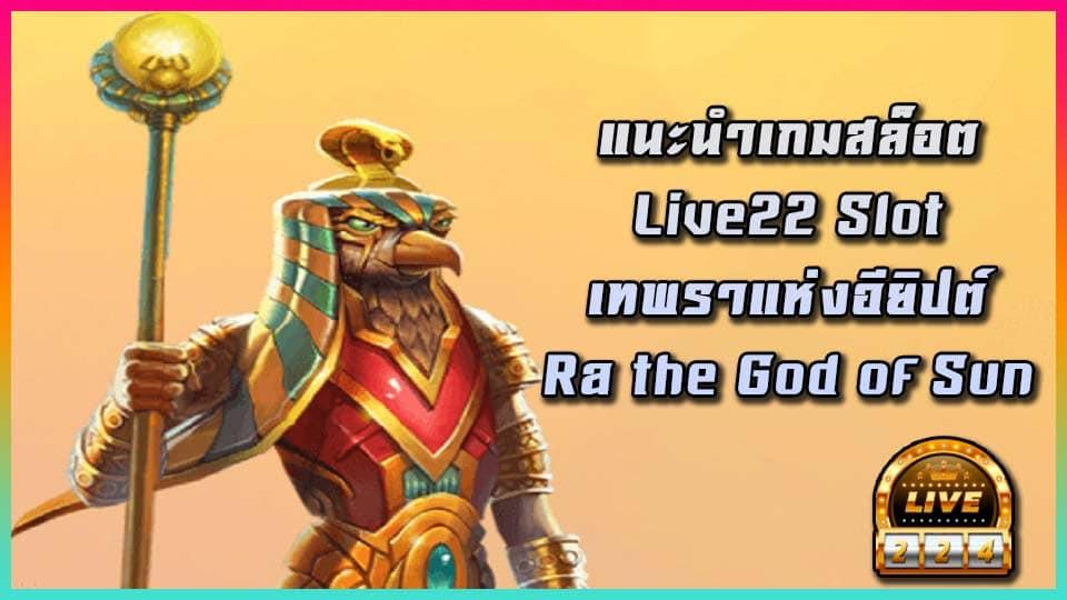 Ra the God of Sun live22