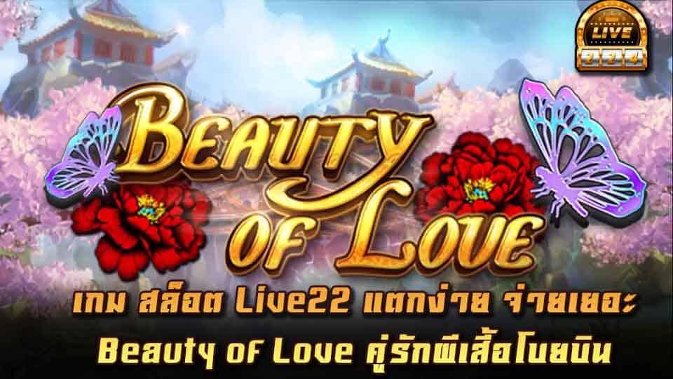 beauty of love live22