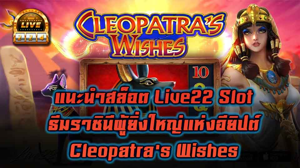 สล็อต live22 cleopatra's wishes