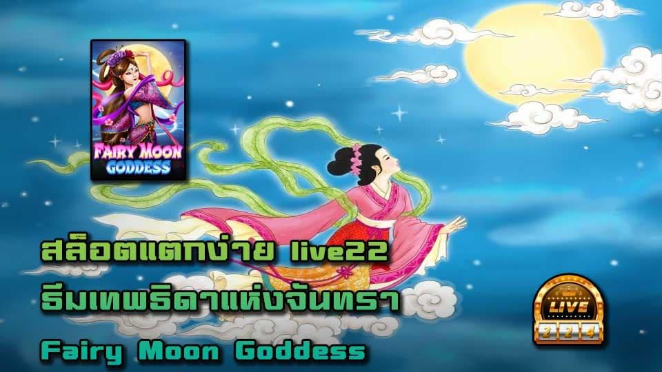 fairy moon goddess live22