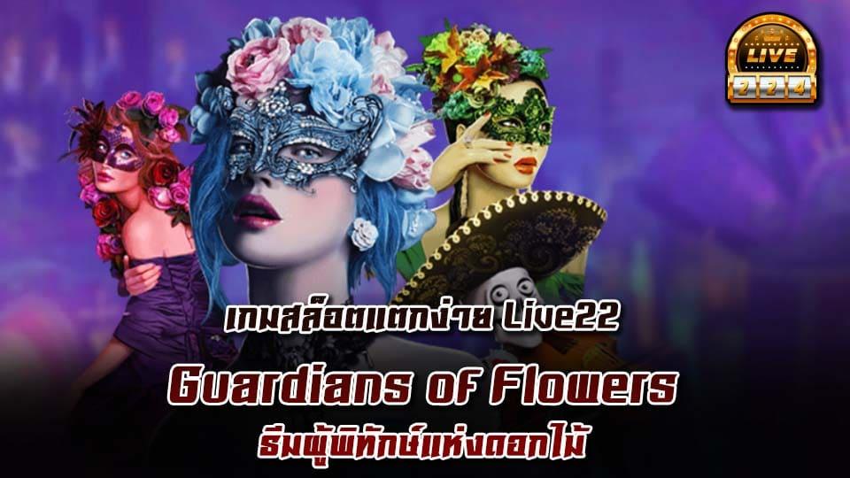 guardians of flowes live22