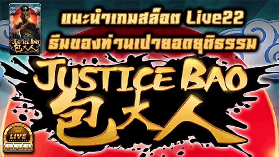justice bao live22 สล็อตออนไลน์