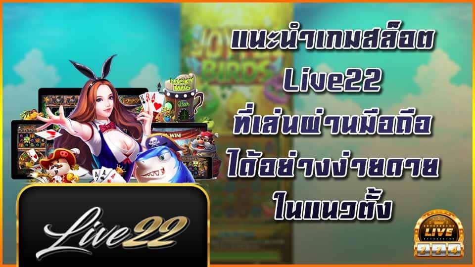 สล็อตออนไลน์ slot online live22
