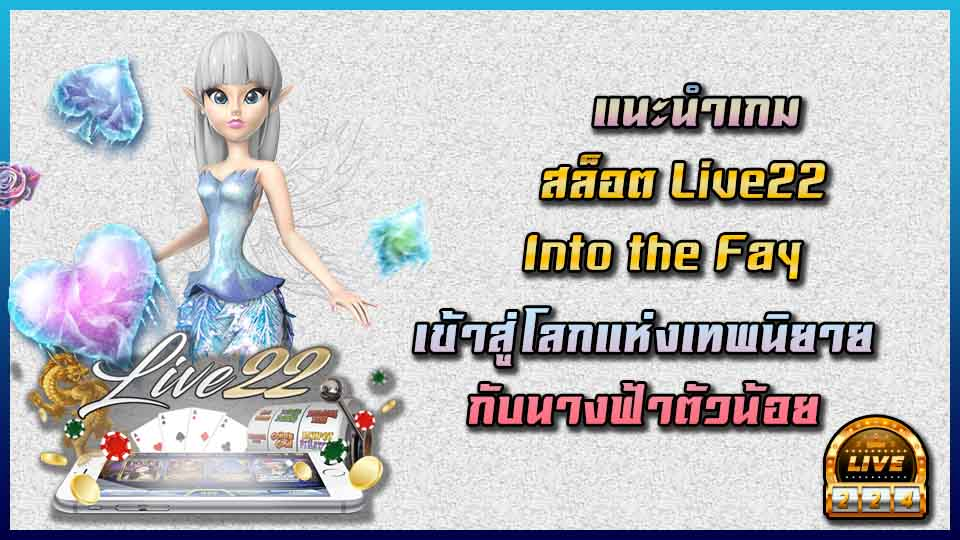 into the fay สล็อต live22