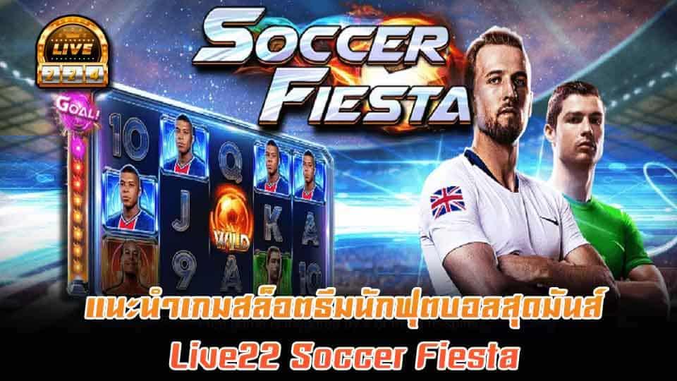 สล็อตออนไลน์ soccer fiesta live22