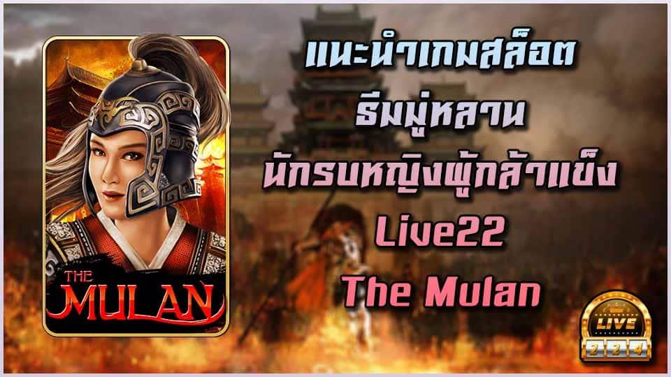 สล็อตออนไลน์ the Mulan live22